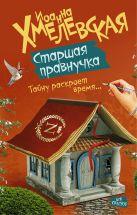 Хмелевская И. - Старшая правнучка' обложка книги