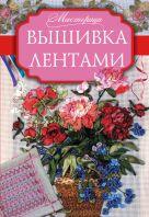 Медведева А. - Вышивка лентами' обложка книги