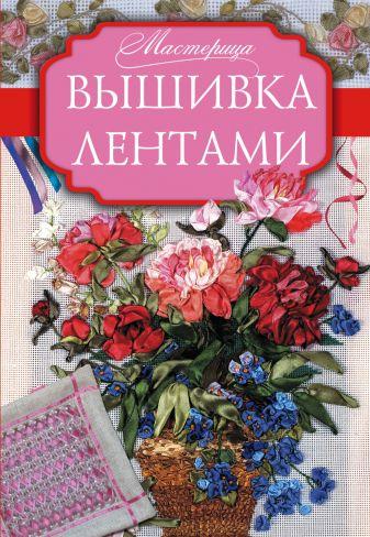 Медведева А. - Вышивка лентами обложка книги