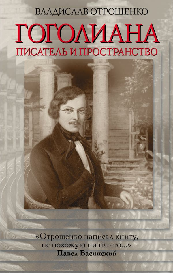 Гоголиана. Писатель и пространство Отрошенко В.О.