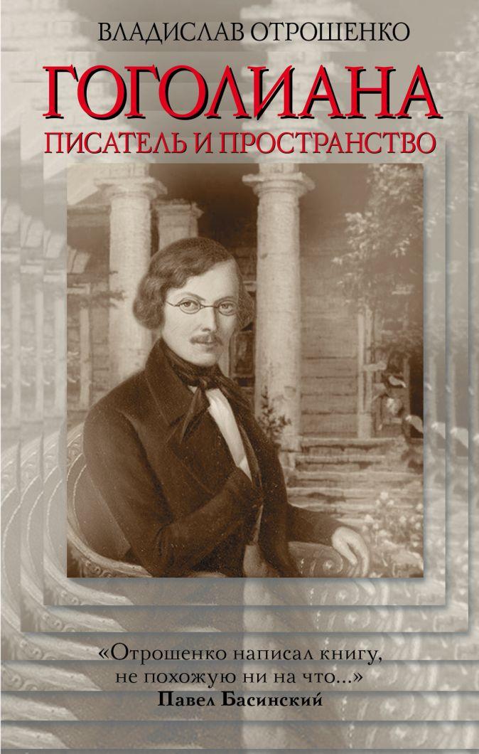 Гоголиана. Писатель и пространство Владислав Отрошенко