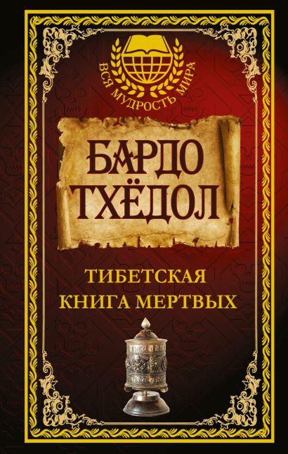 Бардо Тхёдол. Тибетская книга мертвых. - фото 1