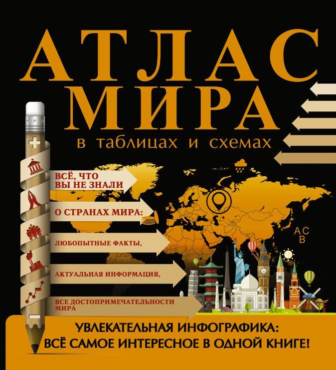 Смирнов Д.С. - Атлас мира в таблицах и схемах обложка книги