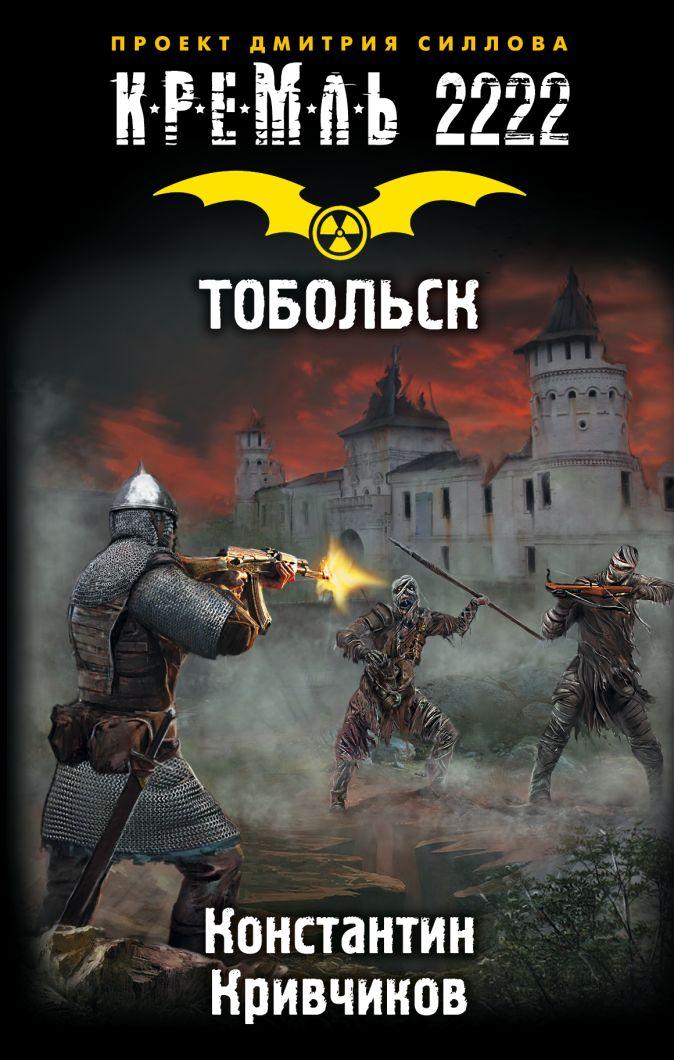 Константин Кривчиков - Кремль 2222. Тобольск обложка книги