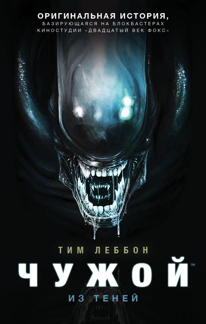 Тим Леббон - Чужой. Из теней обложка книги