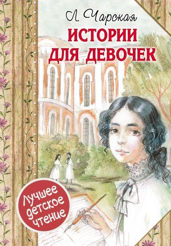 Чарская Л.А. - Истории для девочек обложка книги