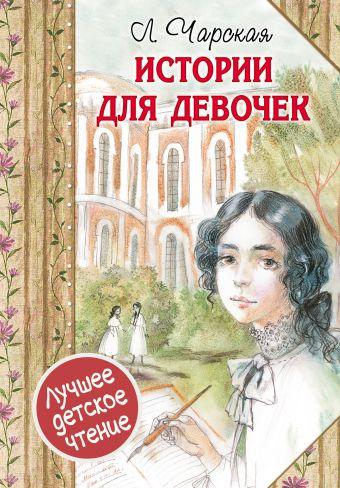 Истории для девочек Чарская Л.А.