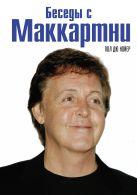 Пол Дю Нойер - Беседы с Маккартни' обложка книги