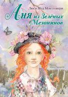 Монтгомери Л.М. - Аня из Зелёных Мезонинов' обложка книги