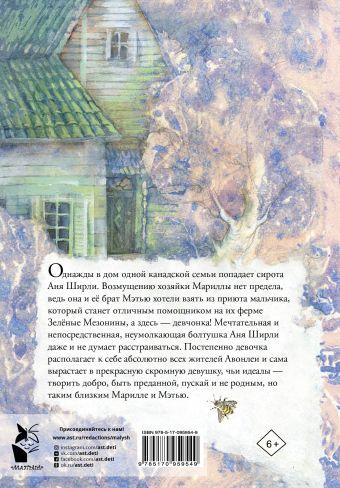 Аня из Зелёных Мезонинов Монтгомери Л.М.