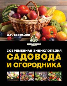 Современная энциклопедия садовода и огородника