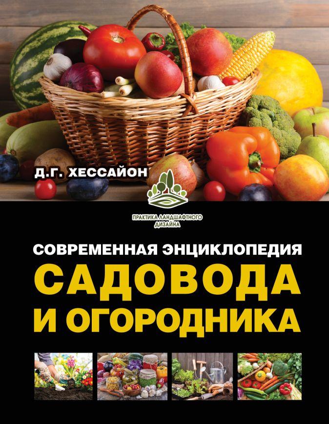 Хессайон Д.Г. - Современная энциклопедия садовода и огородника обложка книги