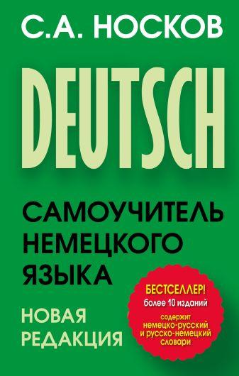 Носков С.А. - Самоучитель немецкого языка. Новая редакция обложка книги