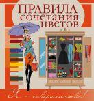 Боль-Корневская А.А., Медведева А. - Правила сочетания цветов' обложка книги