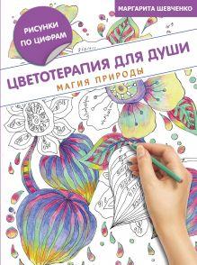 Цветотерапия для души: магия природы