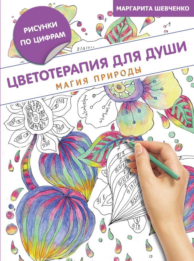 Шевченко М. - Цветотерапия для души: магия природы обложка книги