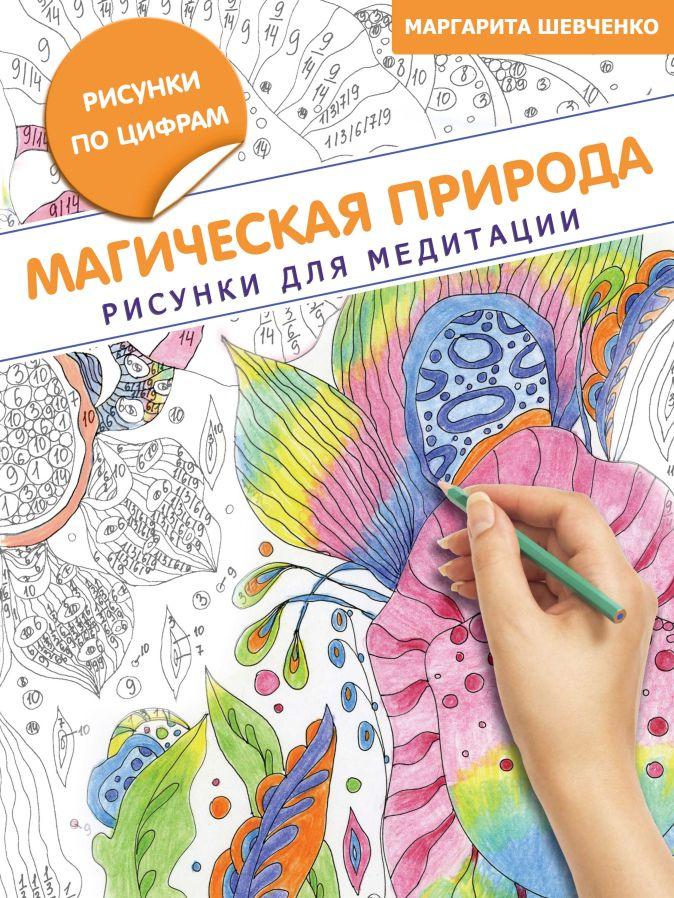 Шевченко М. - Магическая природа. Рисунки для медитации обложка книги