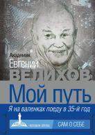 Велихов Е.П. - Мой путь' обложка книги