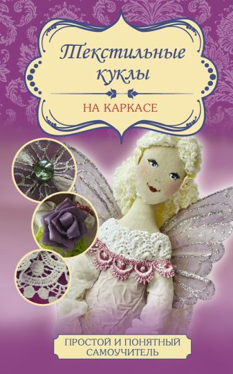Маслик О.М. - Текстильные куклы на каркасе обложка книги