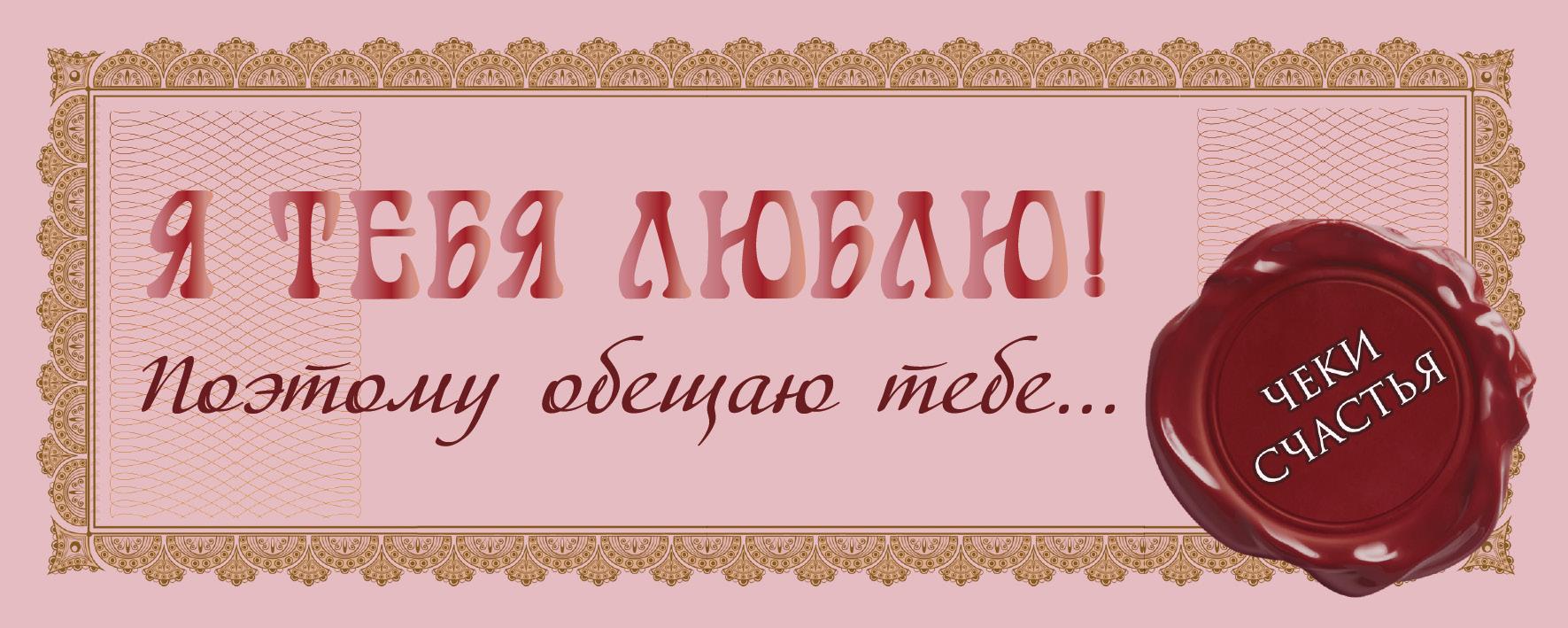 . Я тебя люблю! Поэтому обещаю тебе... love is любимая я обещаю тебе чеки для исполнения желаний
