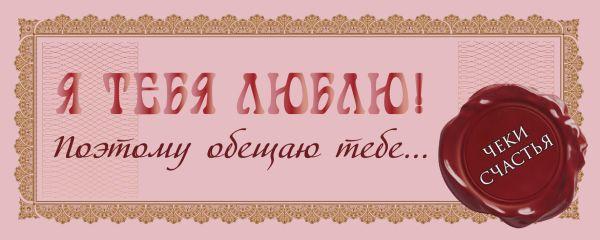 Я тебя люблю! Поэтому обещаю тебе... .