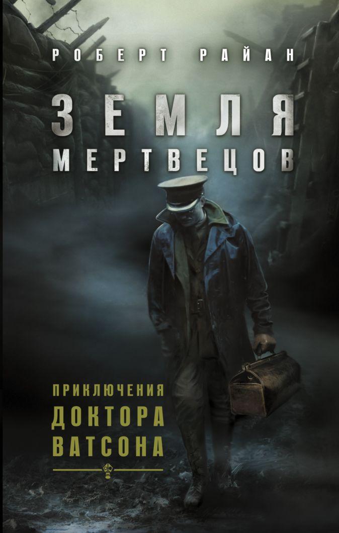 Роберт Райан - Земля мертвецов. Приключения доктора Ватсона обложка книги