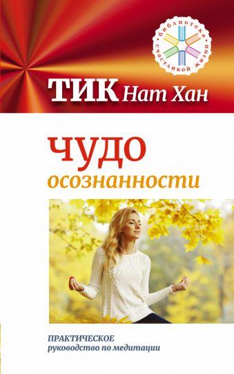Чудо осознанности: практическое руководство по медитации Тик Нат Хан