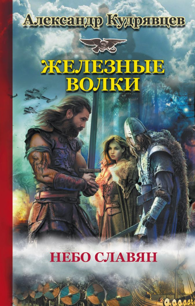 Александр Кудрявцев - Железные волки обложка книги