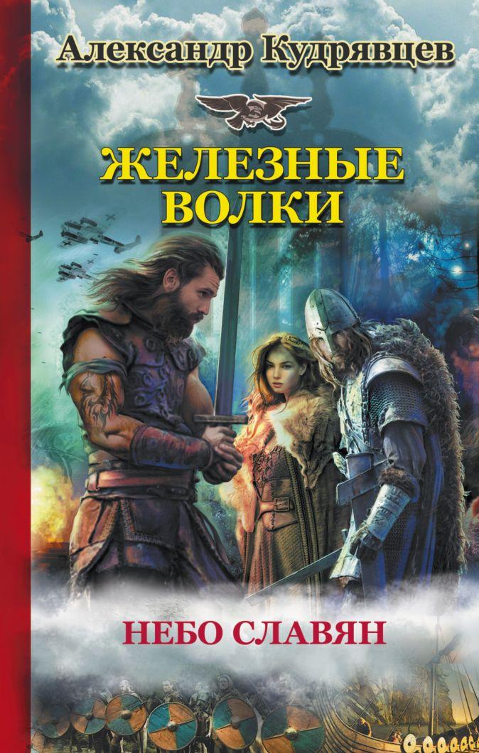 Железные волки Александр Кудрявцев