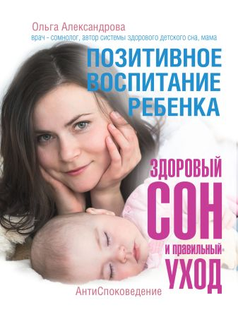 Александрова О.В. - Позитивное воспитание ребенка: здоровый сон и правильный уход обложка книги