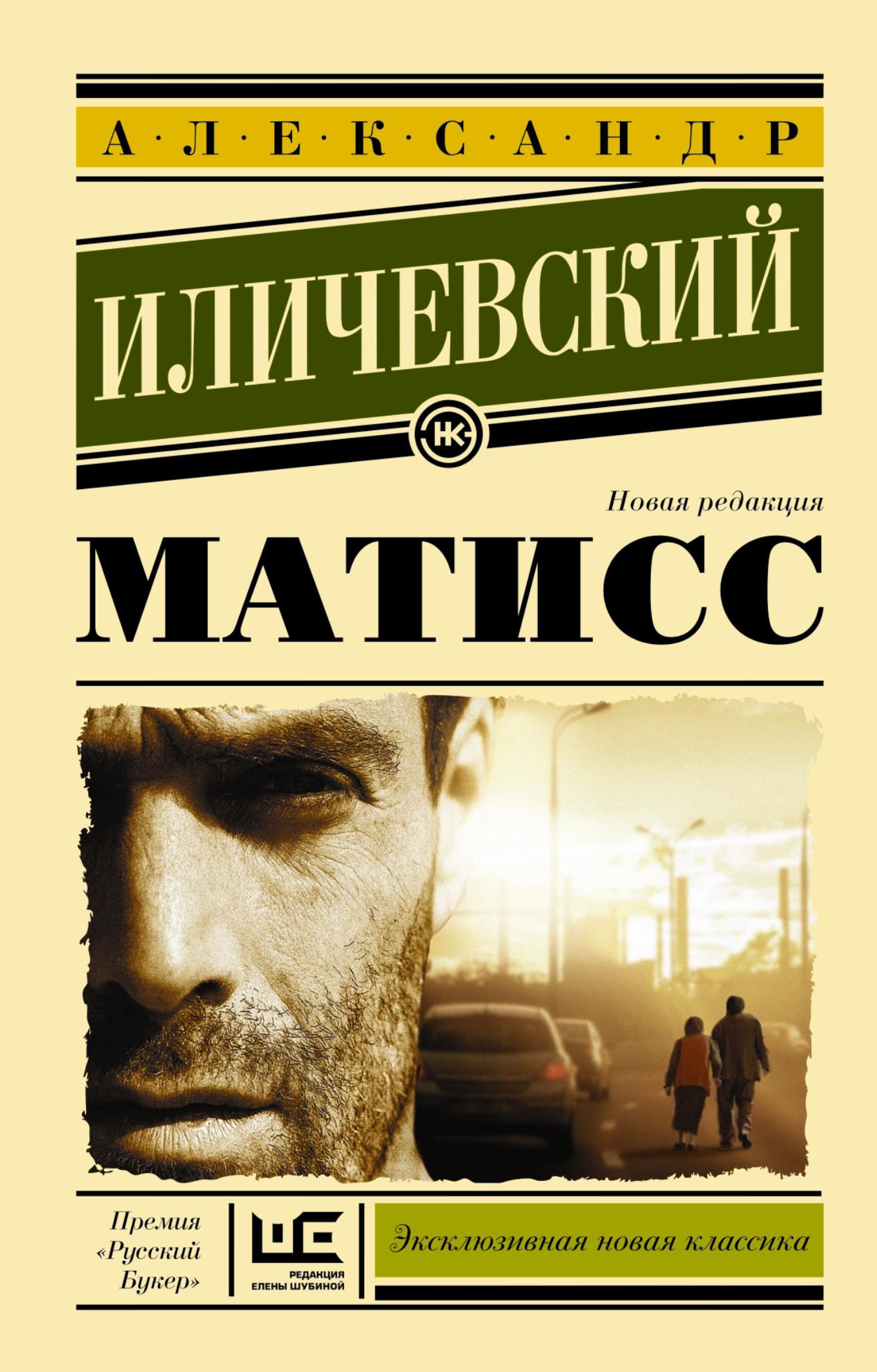 Александр Иличевский Матисс иличевский александр викторович матисс