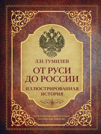 От Руси до России Гумилев Л.Н.