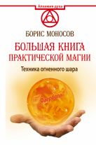 Борис Моносов - Большая книга практической магии. Техника огненного шара. Фаерболл' обложка книги