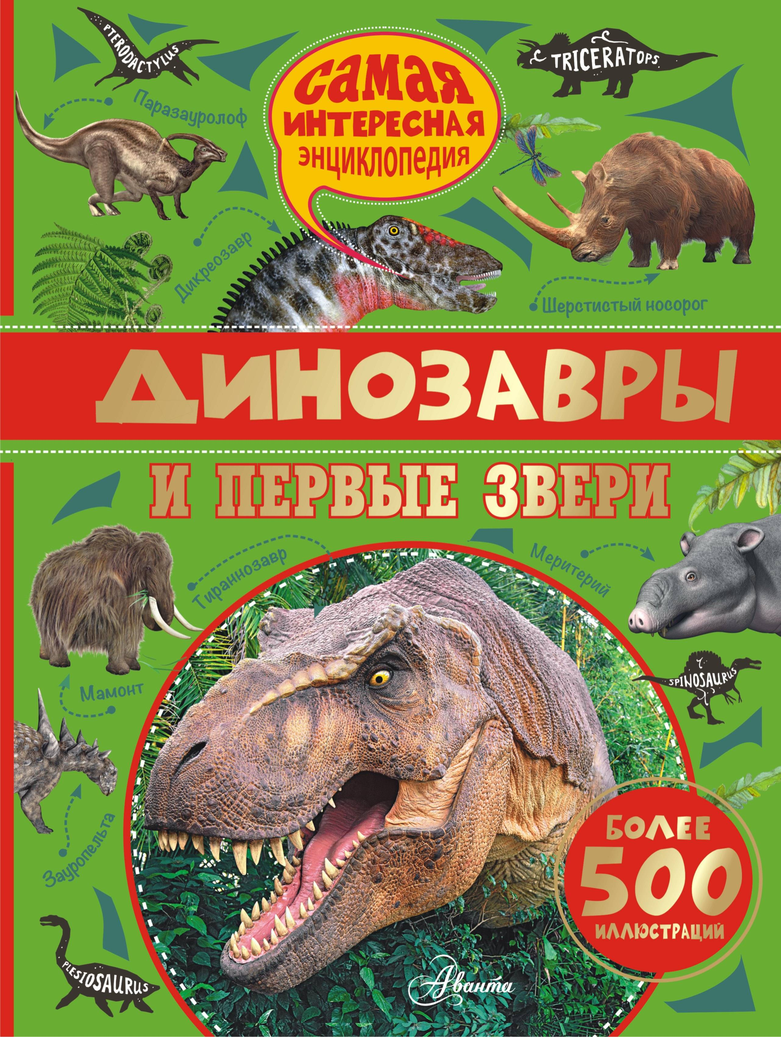 Амьё Р., Костёр Л. Динозавры и первые звери