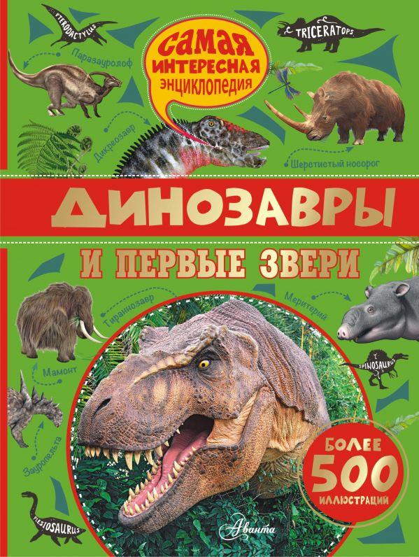Динозавры и первые звери Амьё Р., Костёр Л.