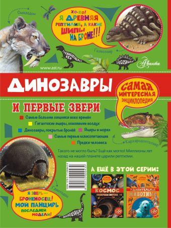 Динозавры и первые звери Ромен Амьё, Лоик Костёр
