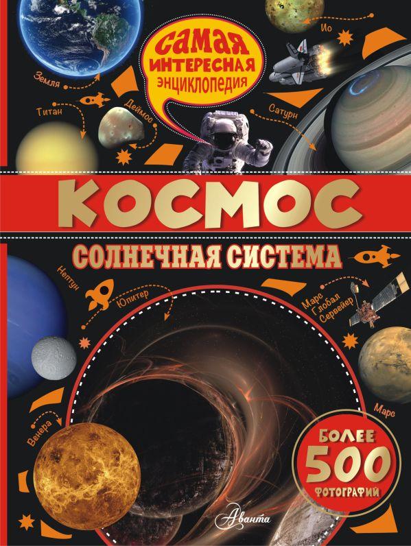 Космос. Солнечная система Вильмез А., Грасье С., Салес Л.