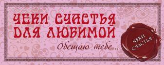 Пилипенко Е.А. - Чеки счастья для любимой. Обещаю тебе... обложка книги