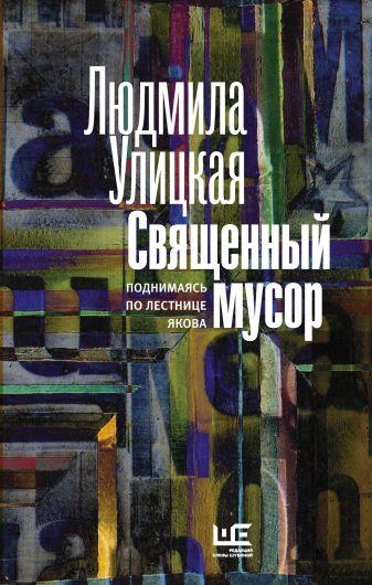 Людмила Улицкая - Священный мусор: поднимаясь по лестнице Якова обложка книги