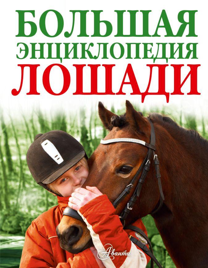 Лошади. Большая энциклопедия Гуд П.