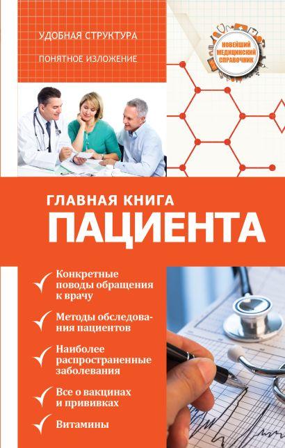 Главная книга пациента - фото 1