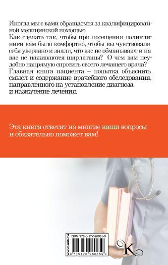 Главная книга пациента Анваер А.Н.