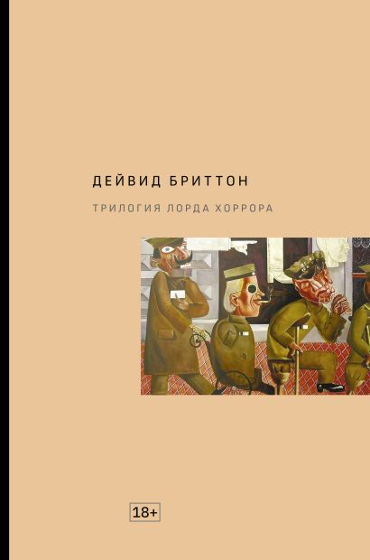 Трилогия Лорда Хоррора - фото 1