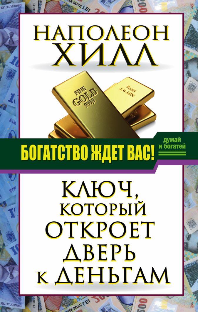 Хилл Н. - Богатство ждет вас! Ключ, который откроет дверь к деньгам обложка книги