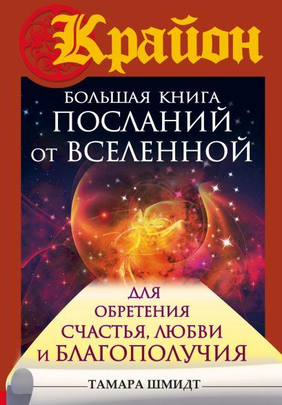 Крайон. Большая книга посланий от Вселенной для обретения Счастья, Любви и Благополучия - фото 1