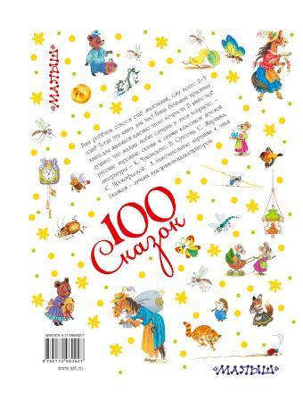 Сказки для чтения малышам от 2 до 3 лет К. Чуковский, В. Сутеев, С. Маршак, С Прокофьева