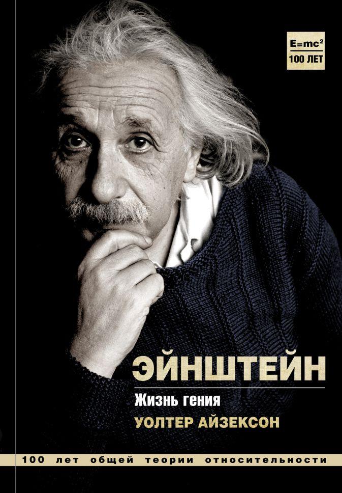 У. Айзексон - Альберт Эйнштейн. Жизнь гения обложка книги