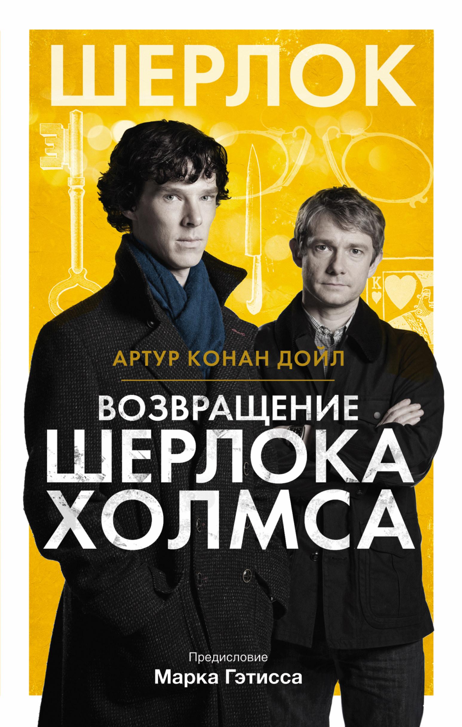 Дойл А.К. Возвращение Шерлока Холмса