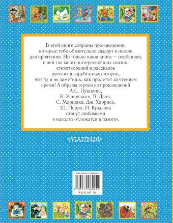 Иллюстрированная большая хрестоматия для начальной школы. 1-4 класс Толстой Л.Н., Бианки В.В., Сладков Н.И., Ушинский К.Д., Маршак С.Я., Крылов И.А. и др., .
