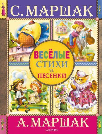 Веселые стихи и песенки Маршак С.Я., Маршак А.И.
